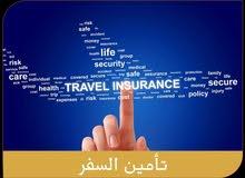 نقدم لكم خدمة تأمين السفر مع تغطية (كويفيد19)
