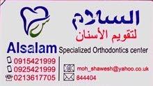 مطلوب تمريض اسنان