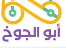 معرض أبو الجوخ للدراجات شارع جسر السويس الف مسكن مصر الجديدة بجوار السفينة دولفي