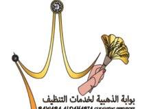 شركة بوابة الذهبية لخدمات التنظيف