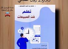 كتاب (تعلم فن المبيعات)