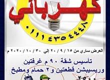 كهربائي في القاهرة الكبري