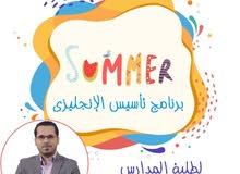برنامج إنجليزي ممتع للصيف للطلاب