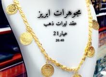 مجوهرات ابريز الذهب الخالص