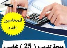 المحاسبة العملية للمحاسبين