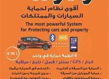 جهاز حماية سرقة السيارات وكل المركبات