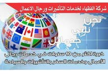 اقوى العروض على تجهيز معاملات سفارات دول اوروبا ((شنغن))