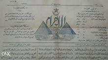 العدد الأول لجريدة الأهرام لاعلى سعر