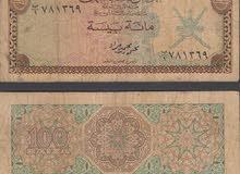 عملة عمانيه قديمه جدا 1973 من الاصدار الثاني