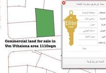 قطعه ارض  تجاري للبيع في الاردن - عمان -  ام اذينه بمساحه 1110 متر