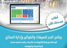 برنامج حسابات و ادارة مخازن