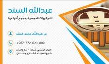 عبدالله السندللديكورات الجبسية بجميع انواعها