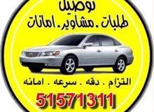 مندوب توصيل ومعاي 50 مندوب بجميع مناطق الكويت