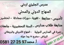 مدرس خصوصي انجليزي اردني - للمتابعة والتأسيس - الرياض الروابي