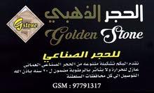 الحجر الذهبي لكافة تشكيلات الحجر المتنوعة