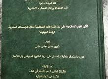 تأثير القيم الإسلاميه علي حل الصراعات الشخصيه داخل المؤسسات المصريه