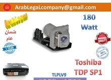 لمبة بروجيكتور توشيبا الأصلية Toshiba TDP SP1 للبيع بضمان 12 أشهور والشحن مجانا في مصر