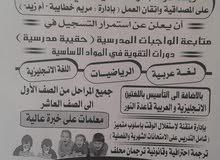 مطلوب معلمة/ معلم لغة انجليزية لمركز ثقافي في اربد _ الحي الشرقي