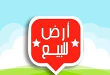 ارض للبيع في شفابدران مرج الفرس بسعر مميز