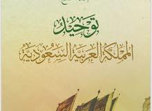 مطلوب كتاب توحيد المملكة المؤلف محمد المانع .