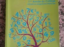 كتاب الرياضيات فرنسية للسنة الاولى اعدادي