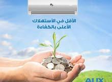 إن شراء مكيف الهواء ذي الحجم المناسب للغرفة يساعد على تقليل استهلاك