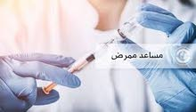 بحث عن وظيفه مساعد طبي