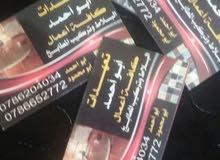 تعهدات ابو احمد طبازة للبلاط والرخام وتركيب المطابخ