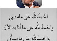 جزاكم الله خير بقالي 7 شهور بدور علي شغل والإقامة قربت تنتهي ومش لاقي شغل