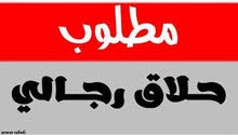 مطلوب حلاق محترف لمحل حلاقة بشارع الجزائر
