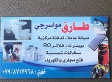 مواسرجي صيانه عامه وعزل الأسطح وابار المياه بأسعار منافسه خدمه 24 ساعه