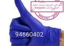رغوه كلين لخدمات تنظيف المباني و المنازل 94660402