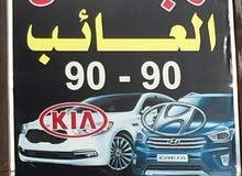 رابش 90 90. لبيع وشراء قطع غيار  السيارات كيا / هونداي