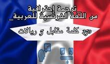 مترجمة من اللغة العربية إلى الفرنسية والعكس