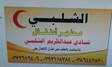 مطهر اطفال الشلبي 0772616406 في عمان