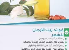 براند خاص بزيت الارجان الطبيعي100% مستورد من المغرب من الوكيل الرسمي ماجد أيوب