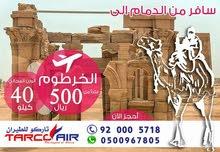 عرض خاص سافر من (جدة_الرياض_الدمام) الى الخرطوم بأقل سعر