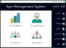 منظومة إدارة صالة رياضية GYM