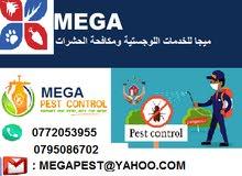 ميجا خدمات مكافحة حشرات
