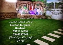 مشاتل تنسيق الحدائق العشب الصناعي والجداري زراعةنباتات وأشجار وزهور الرياض مشتل