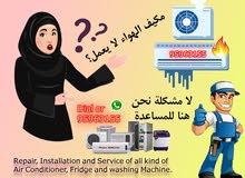 صيانه مكيفات وثلاجات air conditioner repair and services