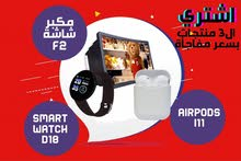 Smart Watch D18 + i11 Airpods + مكبر شاشة F2