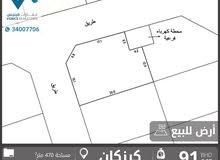للبيع أرض سكنية في كرزكان على شارعين وزاوية 470 متر
