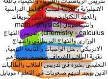 مدرس في مدينة أبو ظبي خبرة طويلة في تدريس الرياضيات والفيزياء والكيمياء باللغة الانجليزية والعربي