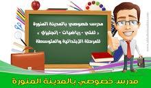 معلم تأسيس ومتابعة ورياضيات للمرحلتين الابتدائية والمتوسطة بالمدينة المنورة