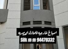 ترميم وتجديد البيوت القديمه من الخارج  وتخفيضات هائله Silk M M decoration