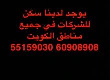 سكن للشركات في جميع مناطق الكويت