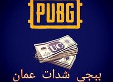 PUBG UC / شدات الببخي