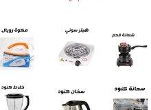 electrical appliances equipment