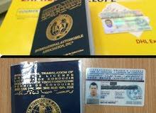 رخصة قيادة دولية international driver license